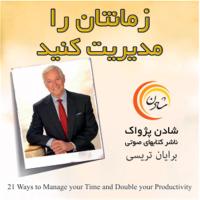 زمانتان را مدیریت کنید و کاراییتان را دو برابر کنید