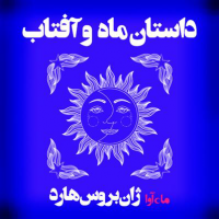 کتاب صوتی داستان ماه و آفتاب (از مجموعه افسانه های هفتادو دو ملت) (رایگان)