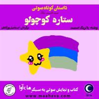 کتاب صوتی ستاره کوچک (رایگان)