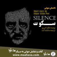 کتاب صوتی سکوت (رایگان)