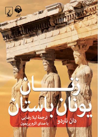 زنان یونان باستان