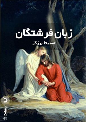 سخنرانی های زبان فرشتگان(جلسه اول رایگان)