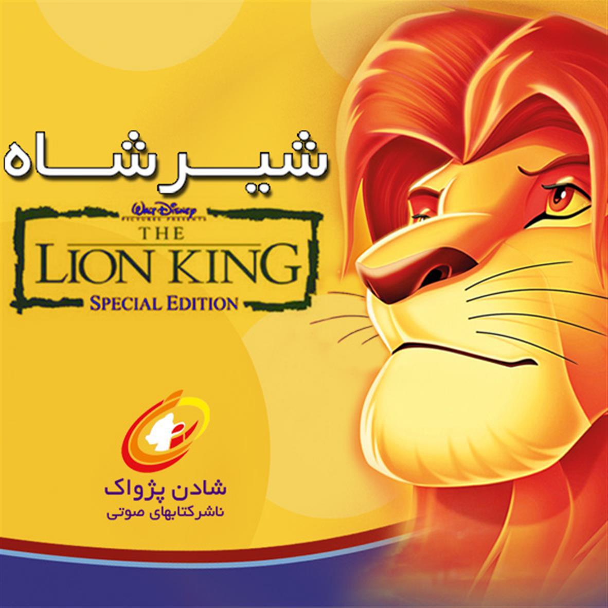 کتاب صوتی شیر شاه