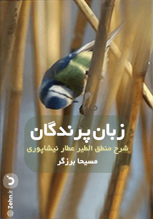 سخنرانی های زبان پرندگان (جلسه اول رایگان)