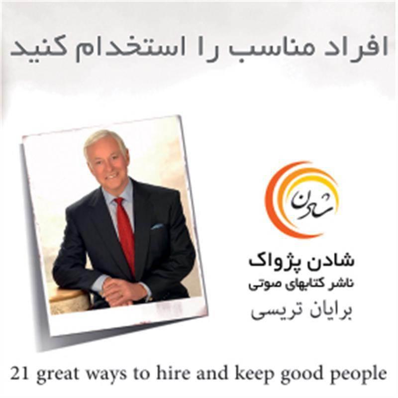۲۱ روش عالی برای استخدام افراد مناسب