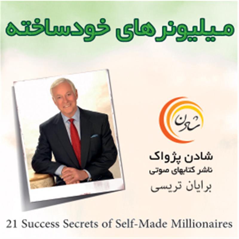 راز میلیونر های خود ساخته