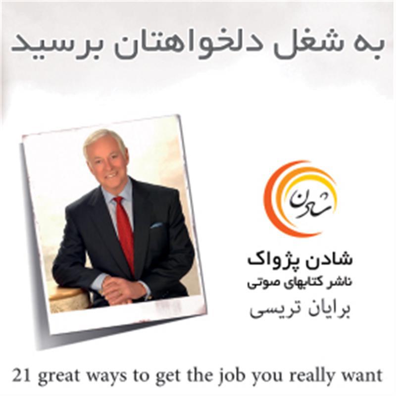 به شغل دلخواهتان برسید