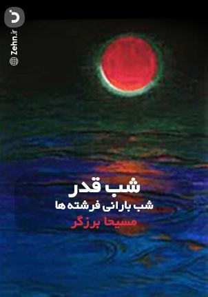 شب قدر (فصل اول رایگان)