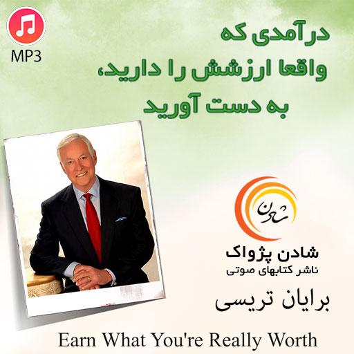 درآمدی که واقعا ارزشش را دارید به دست آورید