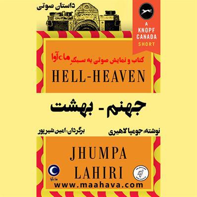 کتاب صوتی جهنم، بهشت (رایگان)