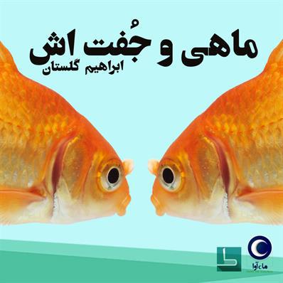 کتاب صوتی ماهی و جفتش (رایگان)