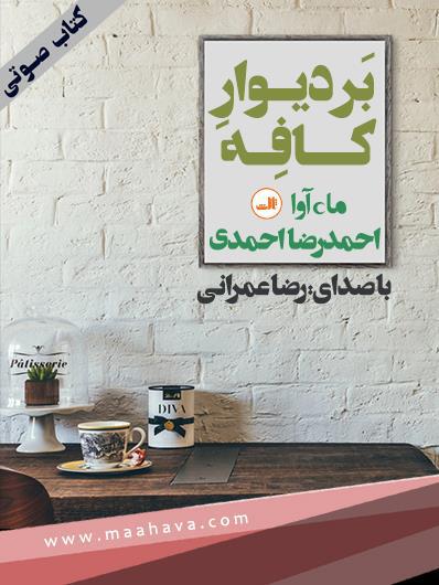 کتاب صوتی بر دیوار کافه