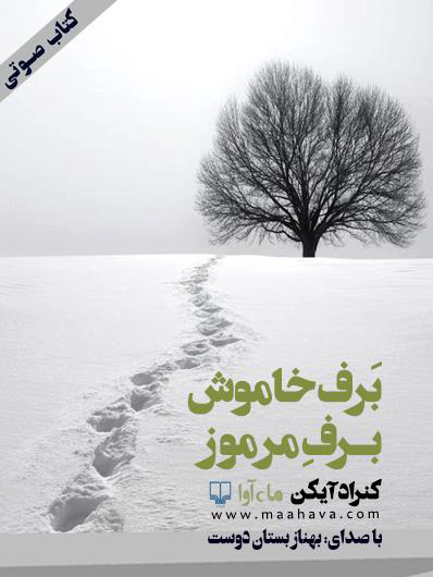 کتاب صوتی برف خاموش ، برف مرموز