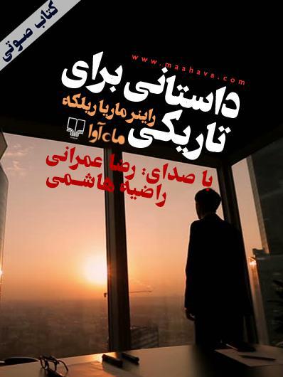 کتاب صوتی داستانی برای تاریکی