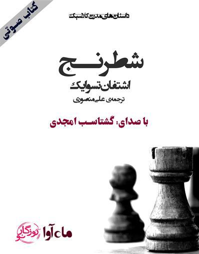 کتاب صوتی شطرنج