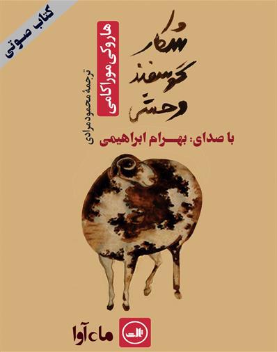 کتاب صوتی شکار گوسفند وحشی