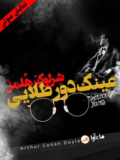نمایش صوتی ماجرای عینک دور طلائی( مجموعه نمایشی شرلوک هلمز)