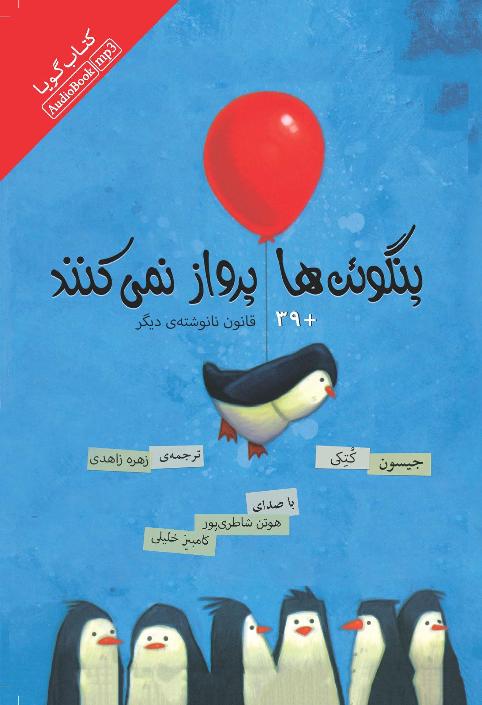 کتاب صوتی پنگوئنها پرواز نمیکنند + ۳۹ قانون نانوشته دیگر