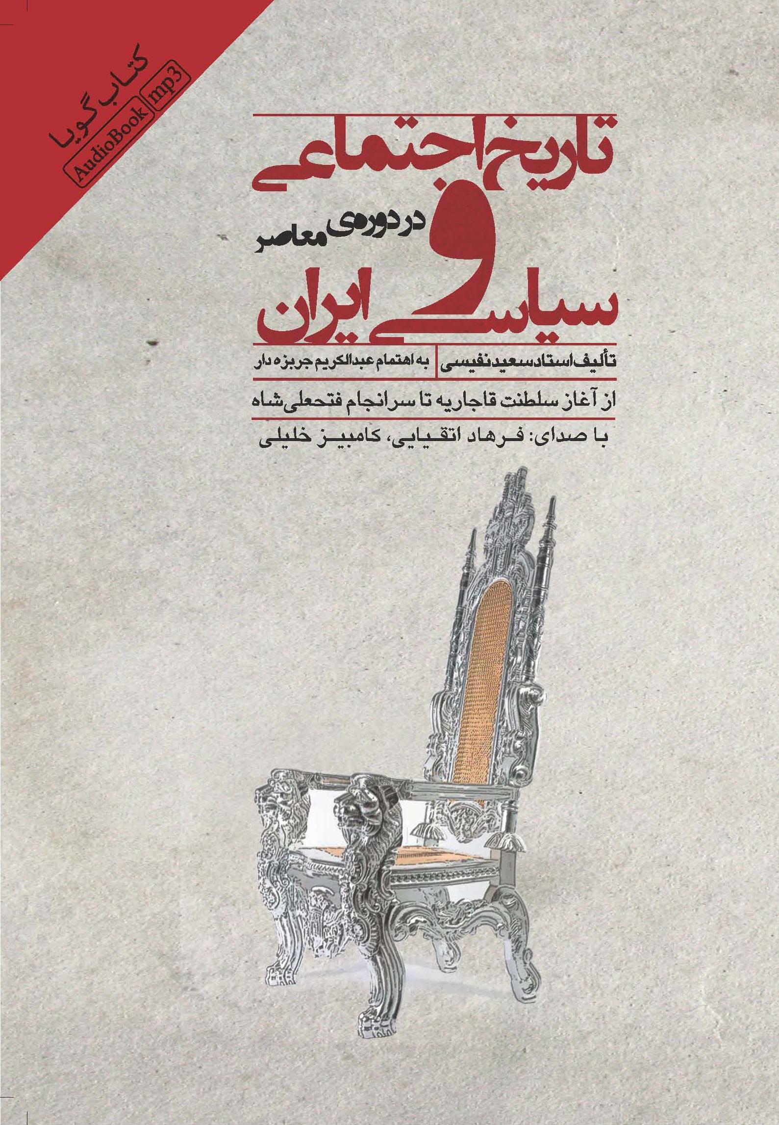 کتاب صوتی تاریخ اجتماعی و سیاسی ایران در دوره معاصر اثر سعید نفیسی