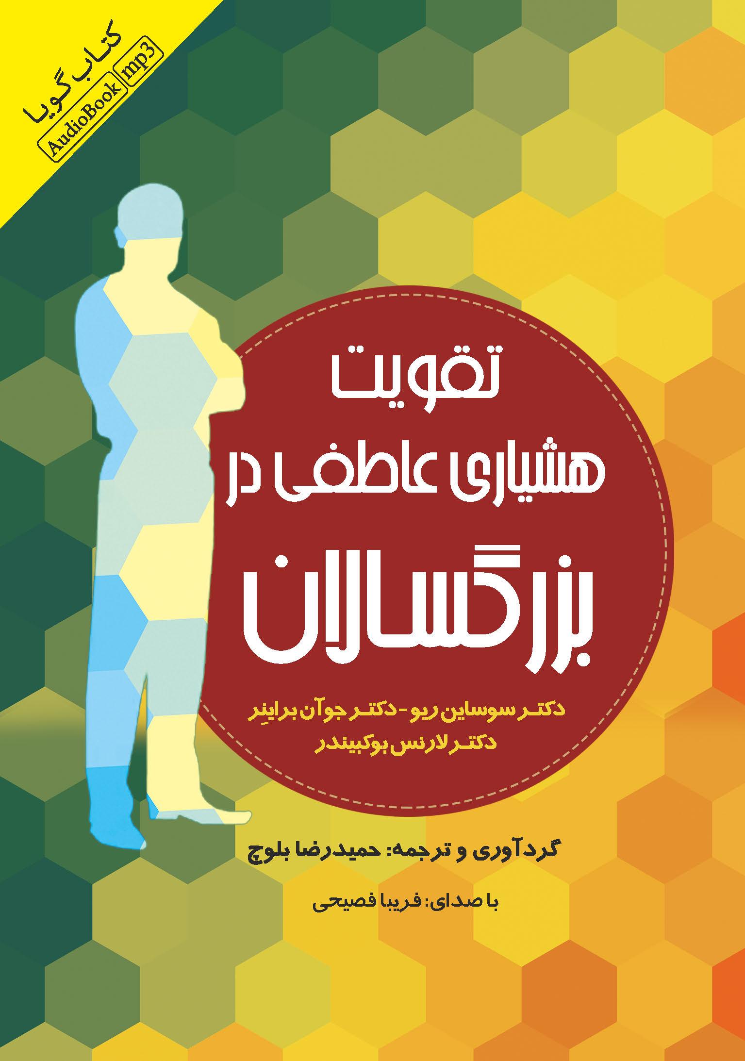 'کتاب صوتی تقویت هشیاری عاطفی در بزرگسالان'