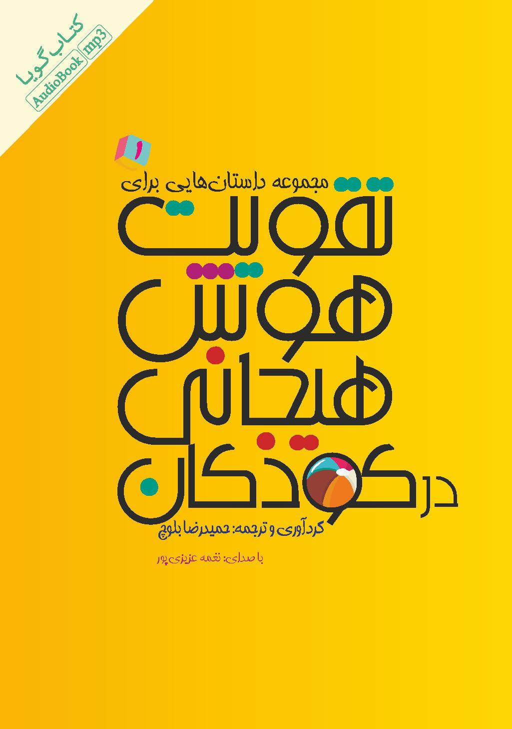 کتاب صوتی مجموعه داستانهایی برای تقویت هوش هیجانی در کودکان ۱