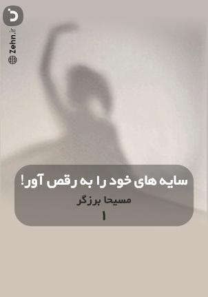 کتاب صوتی سایه خود را به رقص آور (نسخه کامل)