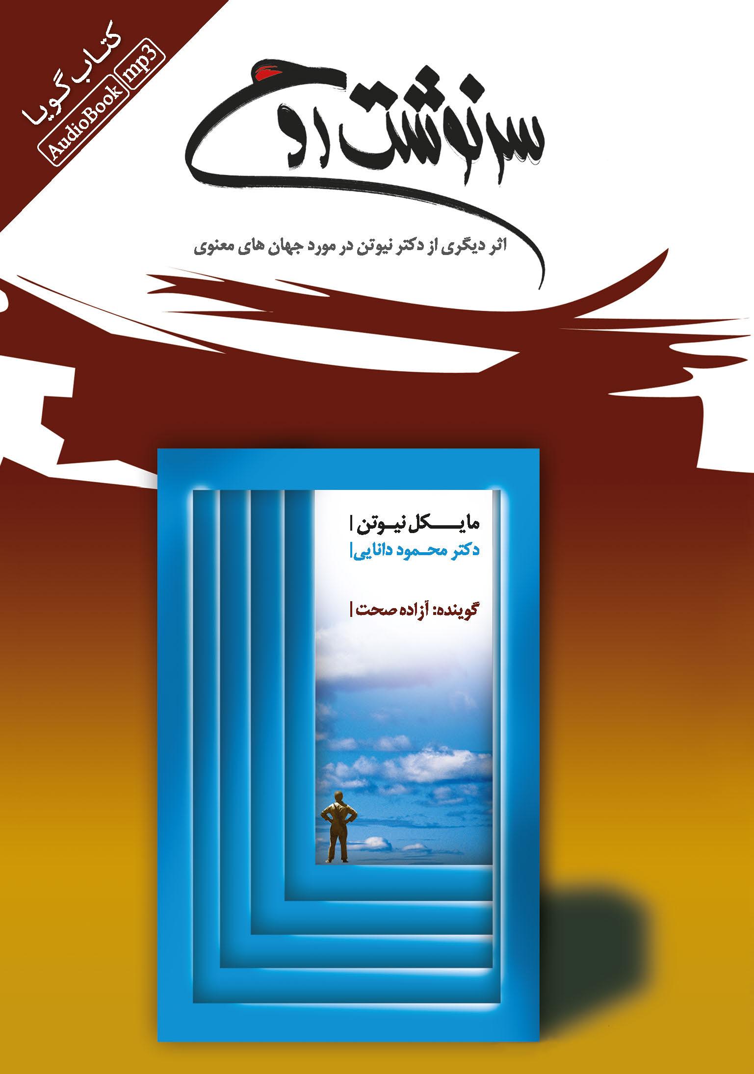 کتاب صوتی سرنوشت روح