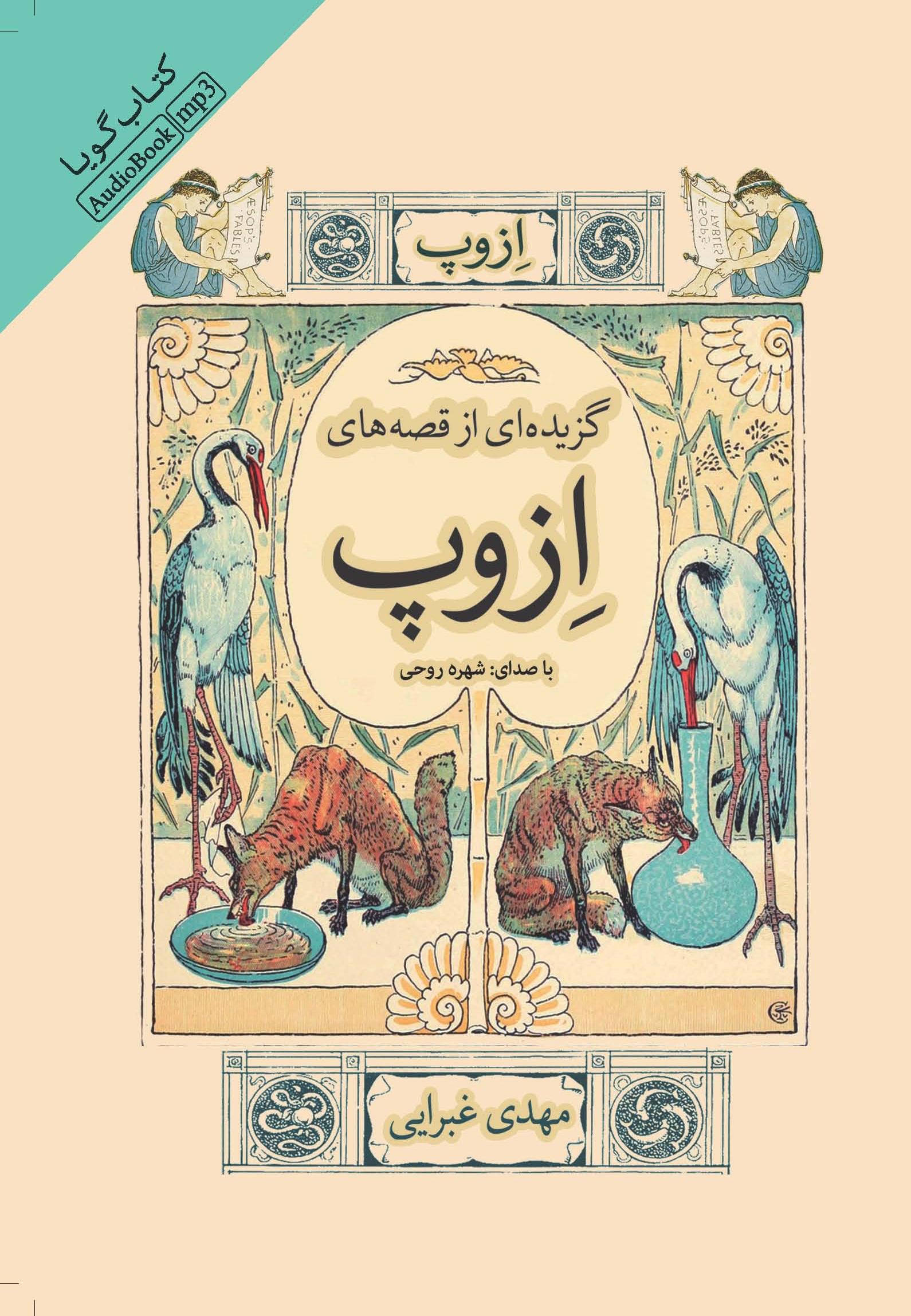 کتاب صوتی قصههای ازوپ