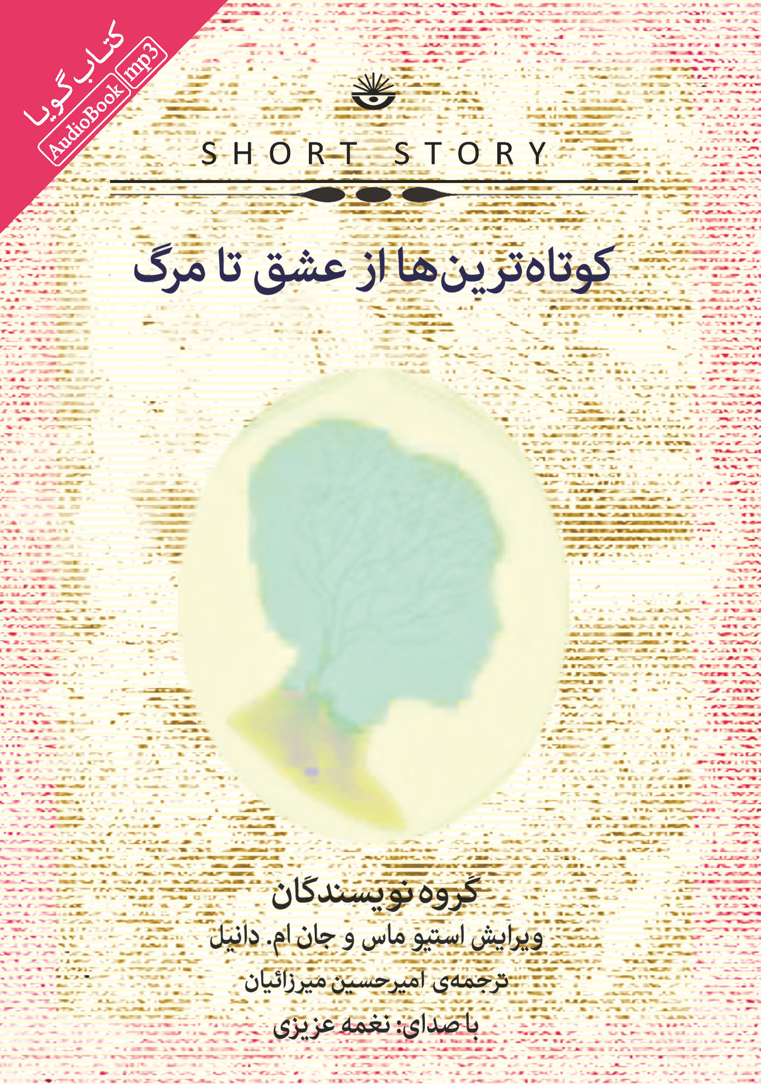 کتاب صوتی  کوتاهترینها از عشق تا مرگ