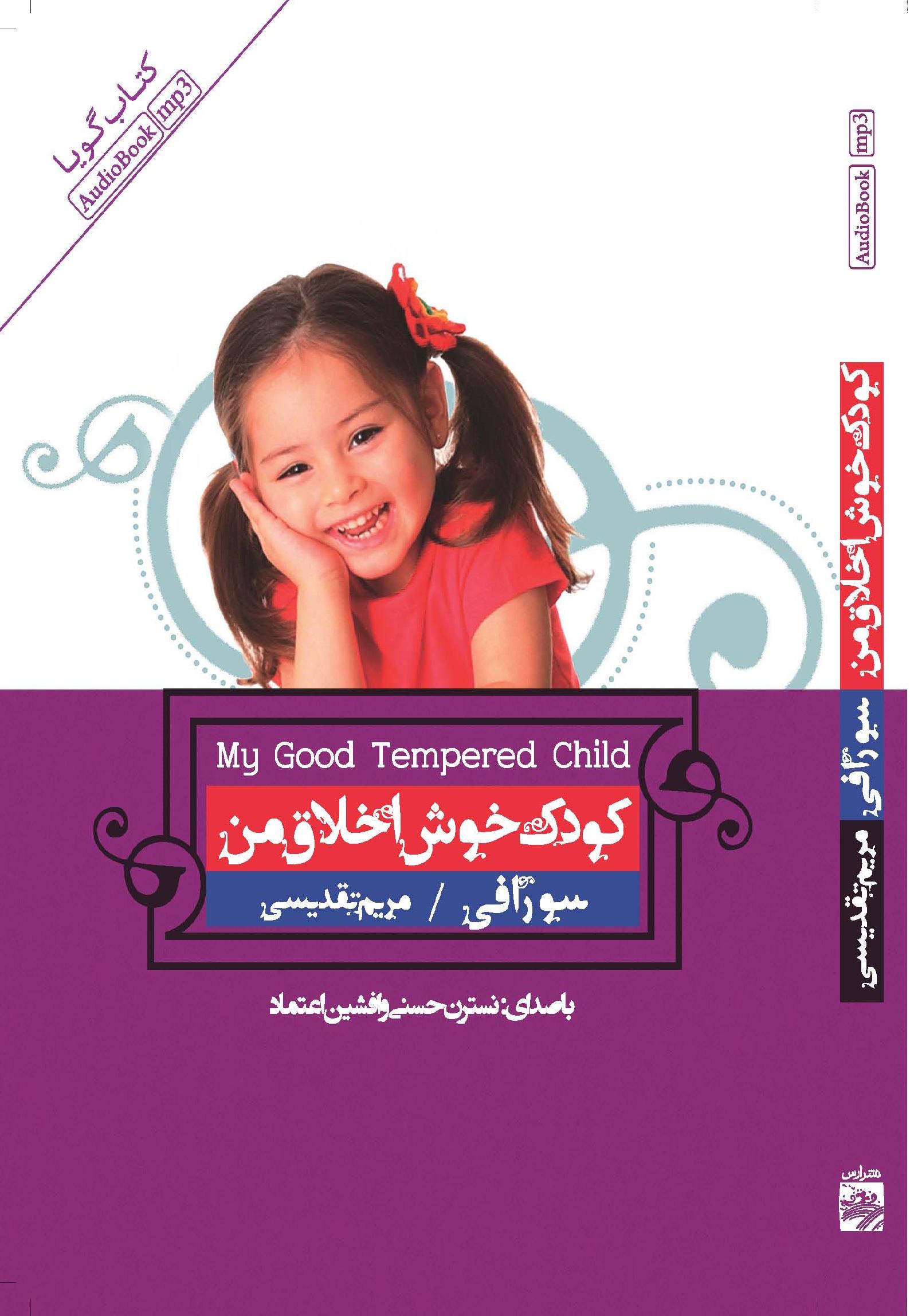 کتاب صوتی کودک خوشاخلاق من