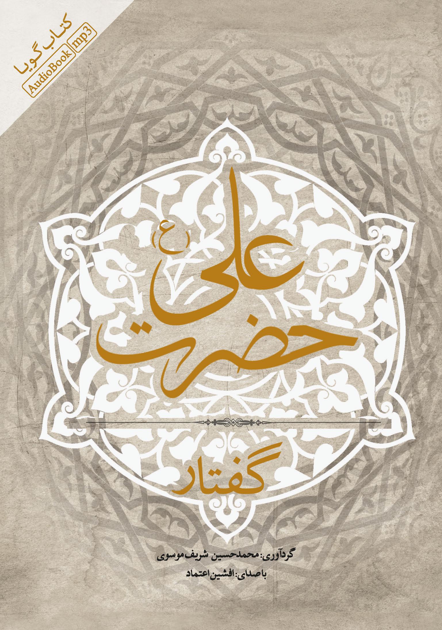 کتاب صوتی گفتار حضرت علی