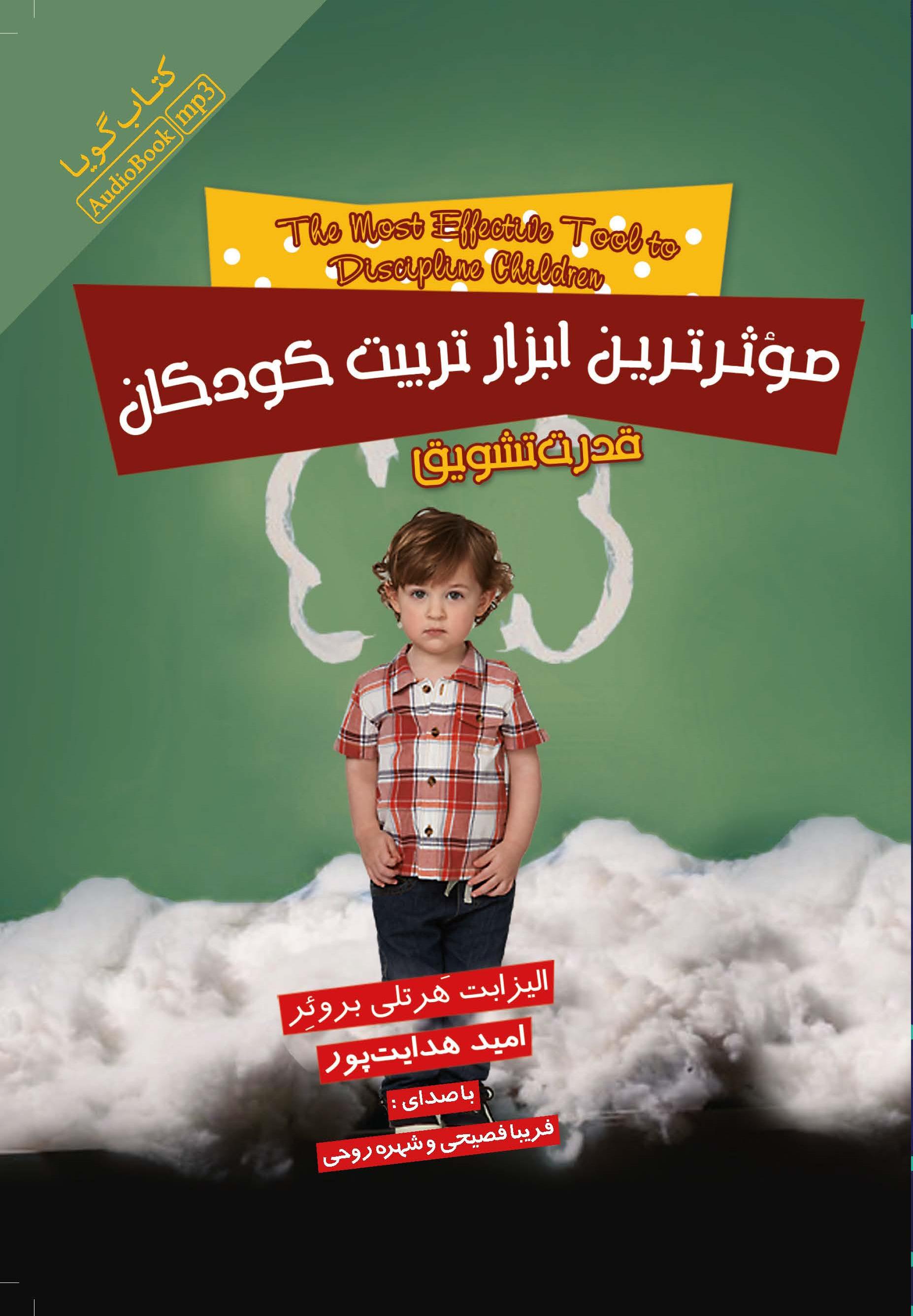 کتاب صوتی موثرترین ابزار تربیت کودکان (قدرت تشویق)