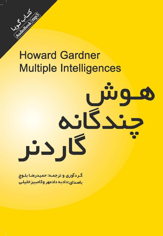 کتاب صوتی هوش چندگانه گاردنر