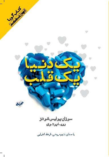 کتاب صوتی ۱ دنیا ۱ قلب