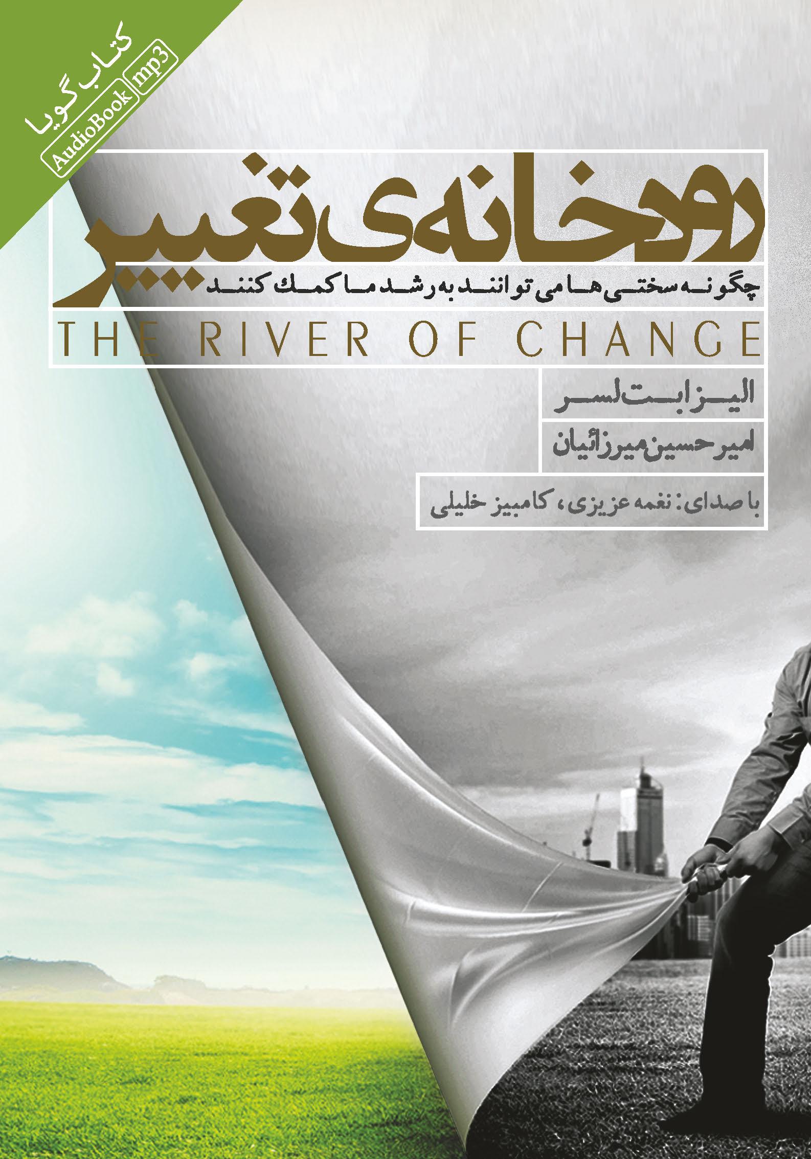 کتاب صوتی رودخانه تغییر