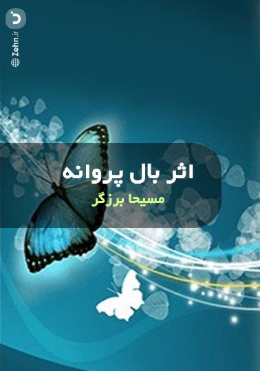 سخنرانی های اثر بال پروانه (فصل اول رایگان)