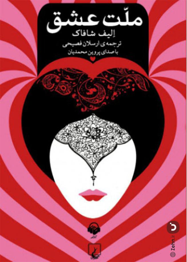 کتاب صوتی ملت عشق (اجرای جدید)