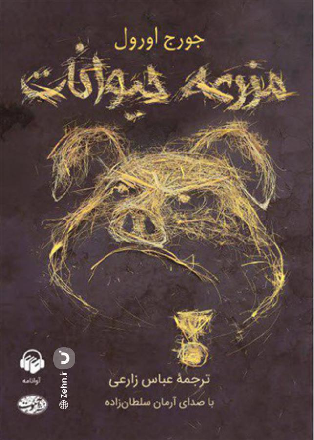 کتاب صوتی مزرعه حیوانات