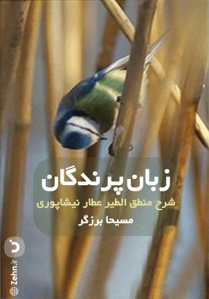 سخنرانی های زبان پرندگان (نسخه کامل)