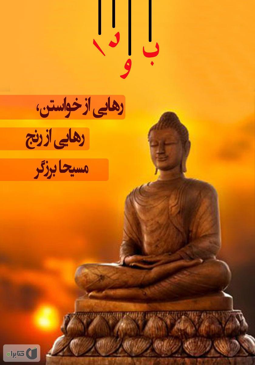سخنرانی های بودا